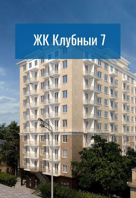 Жилой комплекс Клубный 7