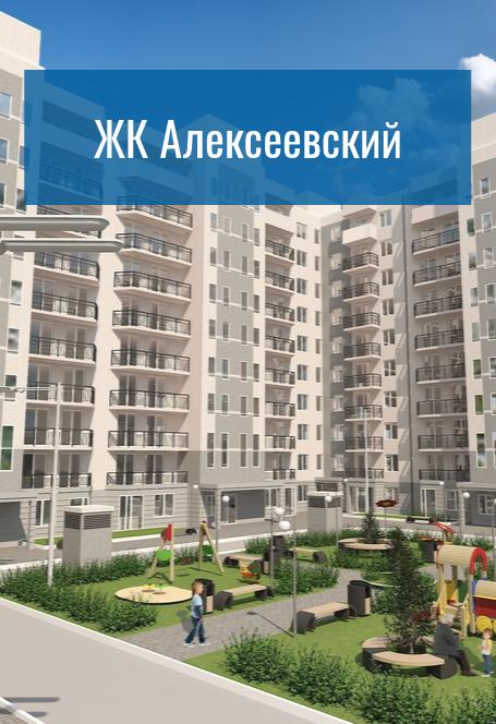 ЖК «Алексеевский»