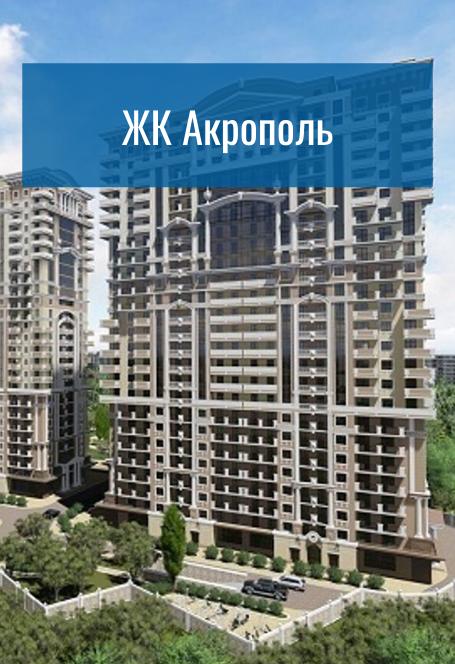 ЖК Акрополь